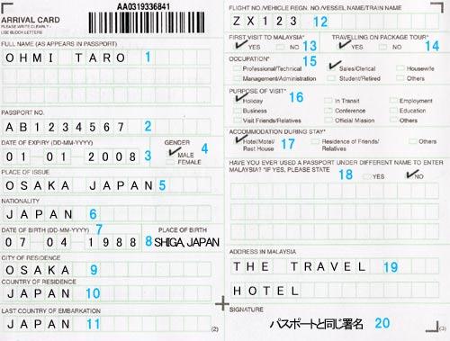出入国カード兼税関申告書